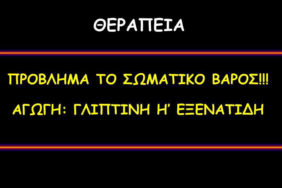 ΠΡΟΒΛΗΜΑ ΤΟ ΣΩΜΑΤΙΚΟ ΒΑΡΟΣ!!! ΑΓΩΓΗ: ΓΛΙΠΤΙΝΗ Η' ΕΞΕΝΑΤΙΔΗ