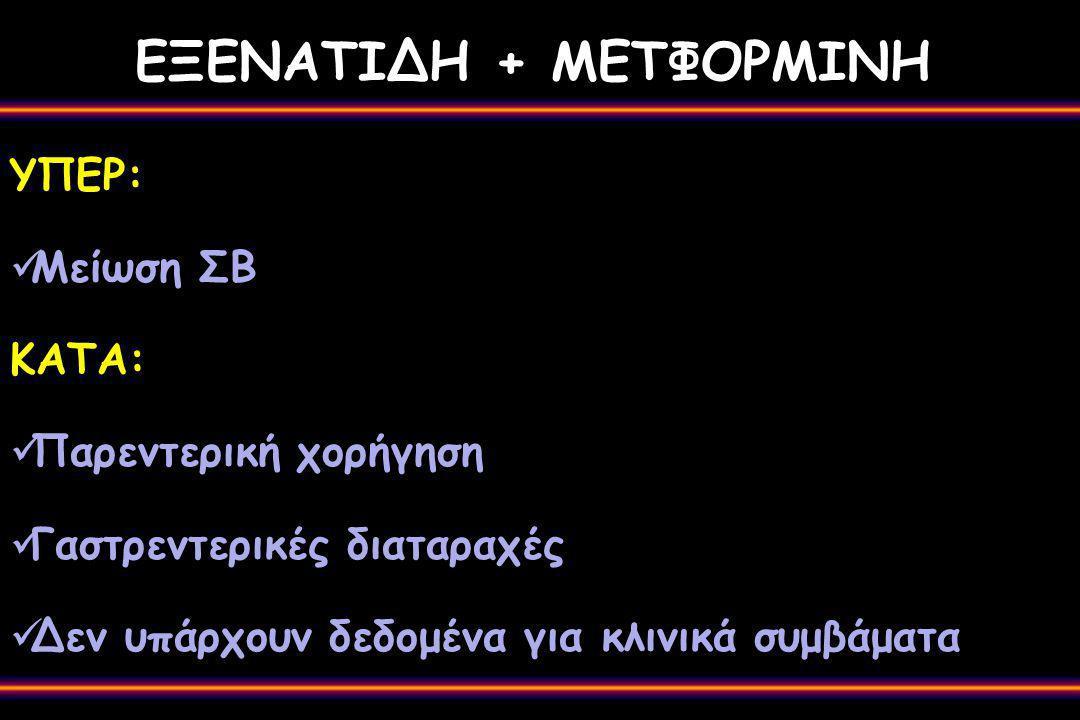 ΕΞΕΝΑΤΙΔΗ + ΜΕΤΦΟΡΜΙΝΗ