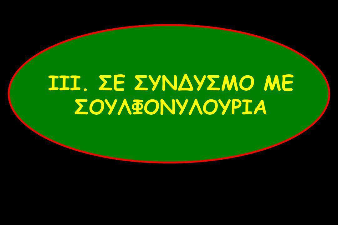 ΙΙΙ. ΣΕ ΣΥΝΔΥΣΜΟ ΜΕ ΣΟΥΛΦΟΝΥΛΟΥΡΙΑ