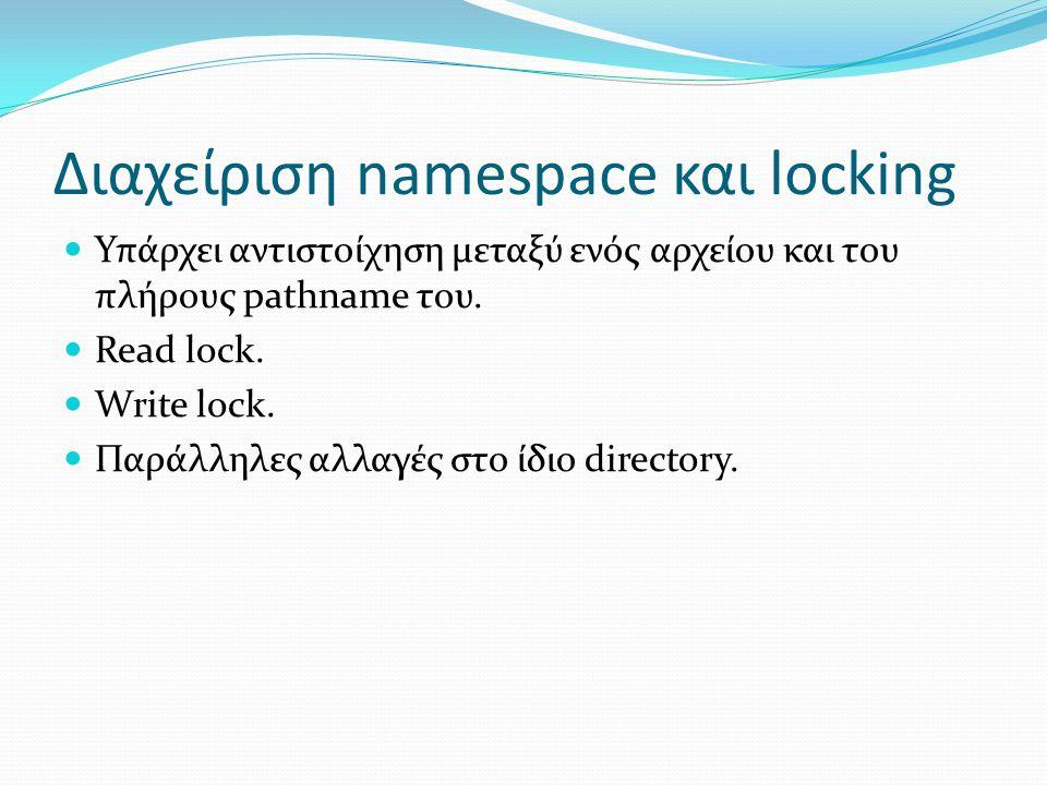 Διαχείριση namespace και locking