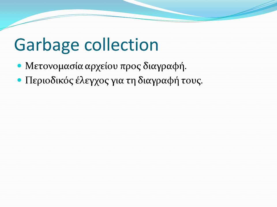 Garbage collection Μετονοµασία αρχείου προς διαγραφή.