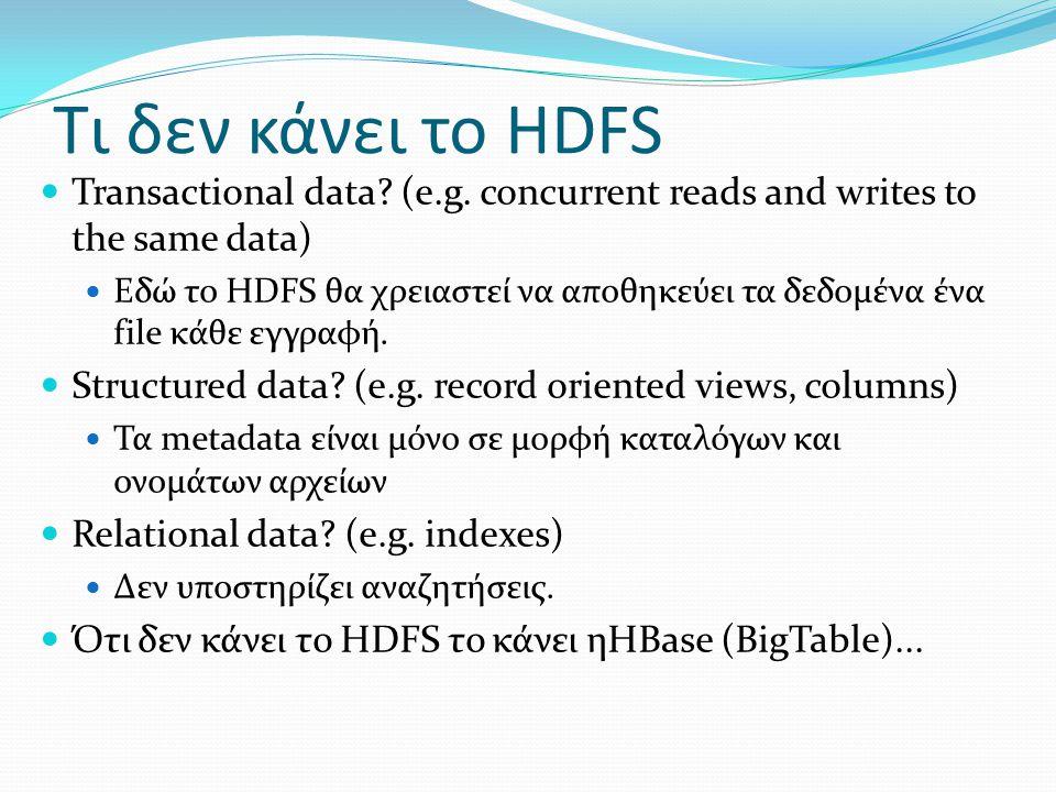 Τι δεν κάνει το HDFS Transactional data (e.g. concurrent reads and writes to the same data)