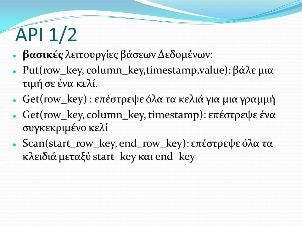 API 1/2 βασικές λειτουργίες βάσεων Δεδομένων: