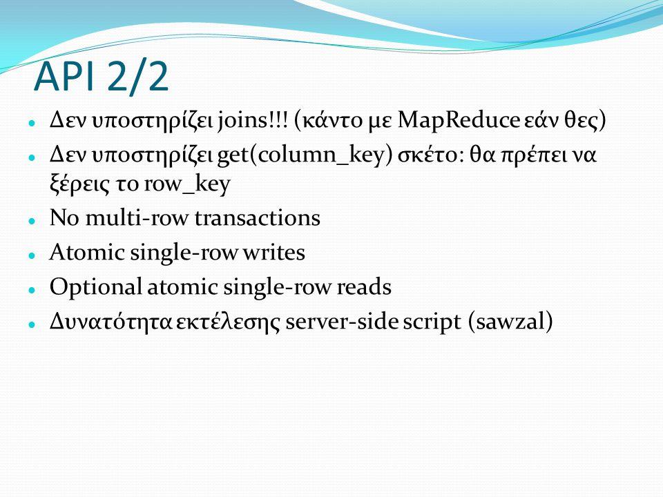 API 2/2 Δεν υποστηρίζει joins!!! (κάντο με MapReduce εάν θες)