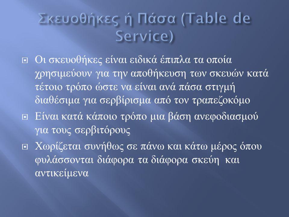 Σκευοθήκες ή Πάσα (Table de Service)
