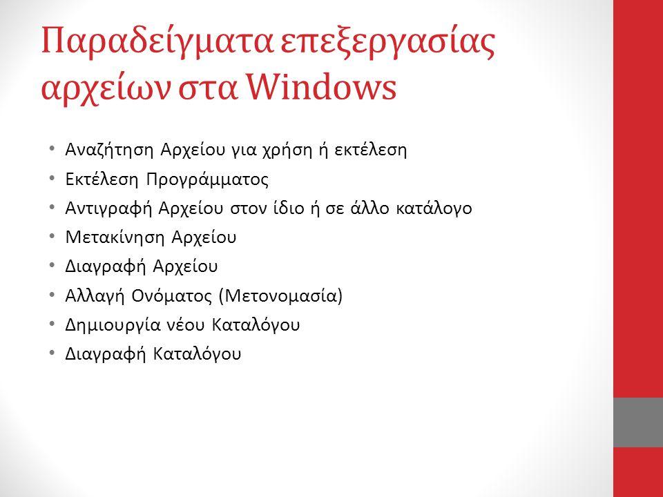 Παραδείγματα επεξεργασίας αρχείων στα Windows