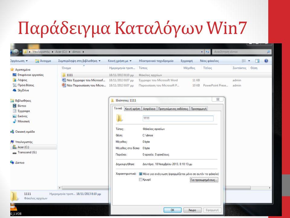 Παράδειγμα Καταλόγων Win7