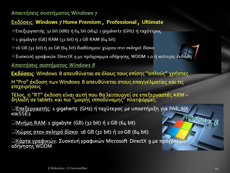 Απαιτήσεις συστήματος Windows 7