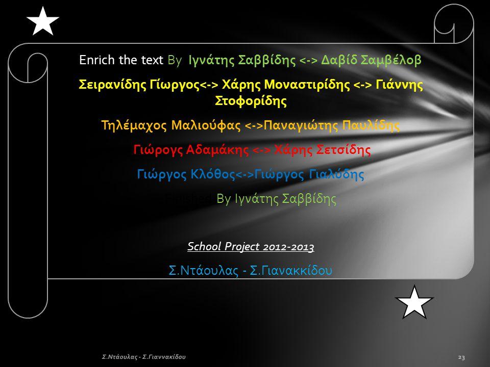 Εnrich the text By Ιγνάτης Σαββίδης <-> Δαβίδ Σαμβέλοβ