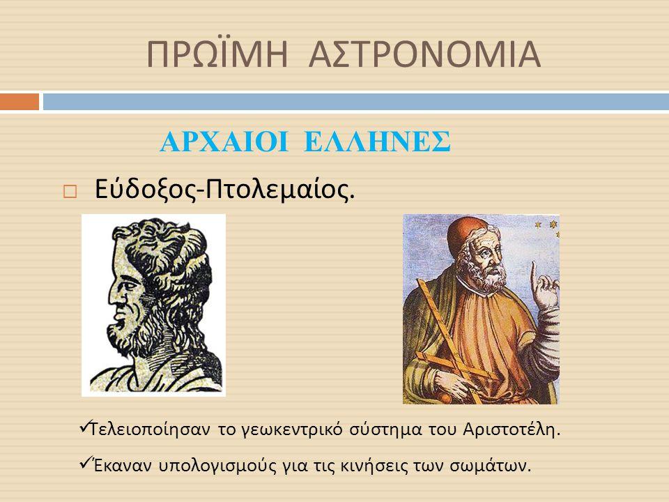 ΠΡΩΪΜΗ ΑΣΤΡΟΝΟΜΙΑ ΑΡΧΑΙΟΙ ΕΛΛΗΝΕΣ Εύδοξος -Πτολεμαίος.
