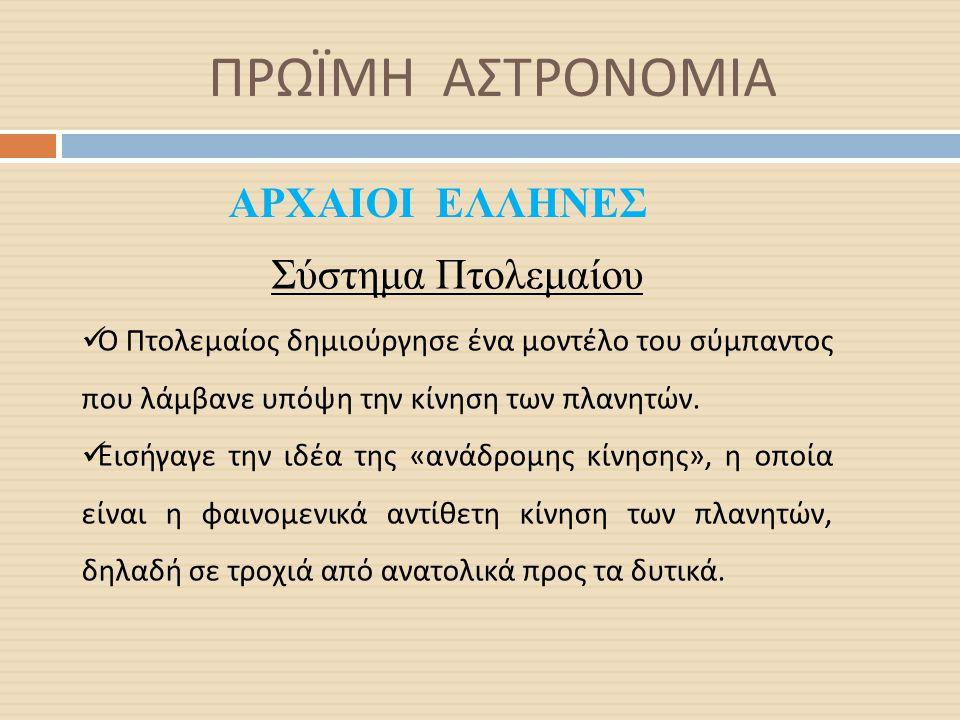 ΠΡΩΪΜΗ ΑΣΤΡΟΝΟΜΙΑ ΑΡΧΑΙΟΙ ΕΛΛΗΝΕΣ Σύστημα Πτολεμαίου