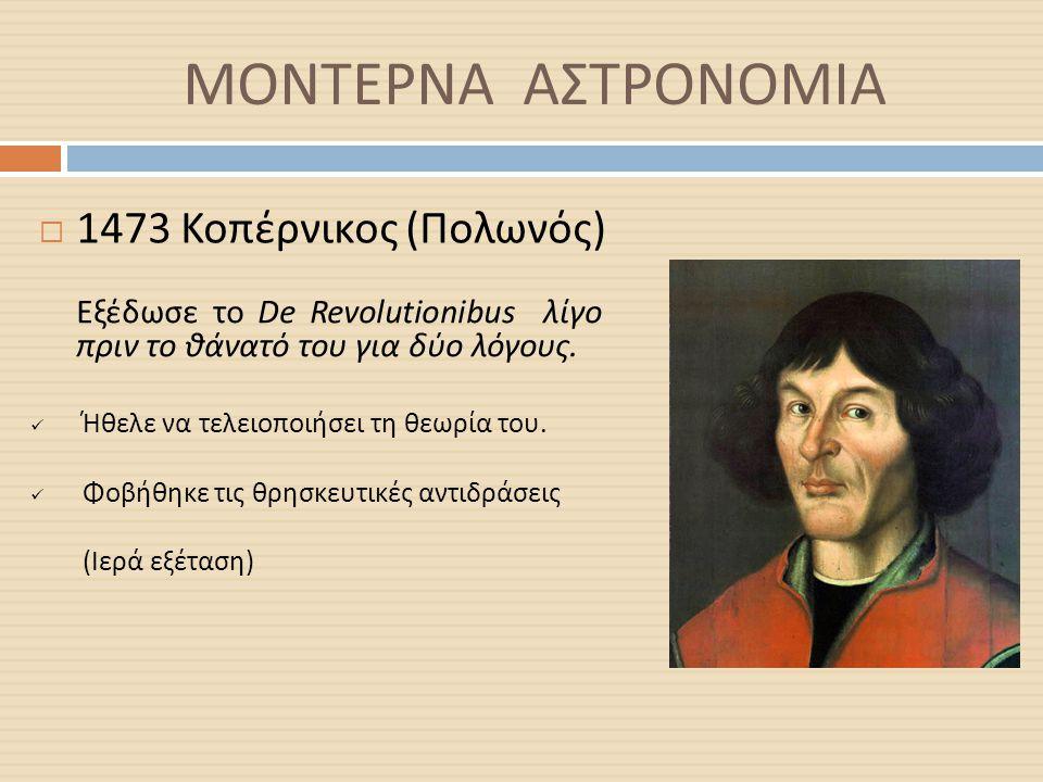 ΜΟΝΤΕΡΝΑ ΑΣΤΡΟΝΟΜΙΑ 1473 Κοπέρνικος (Πολωνός)