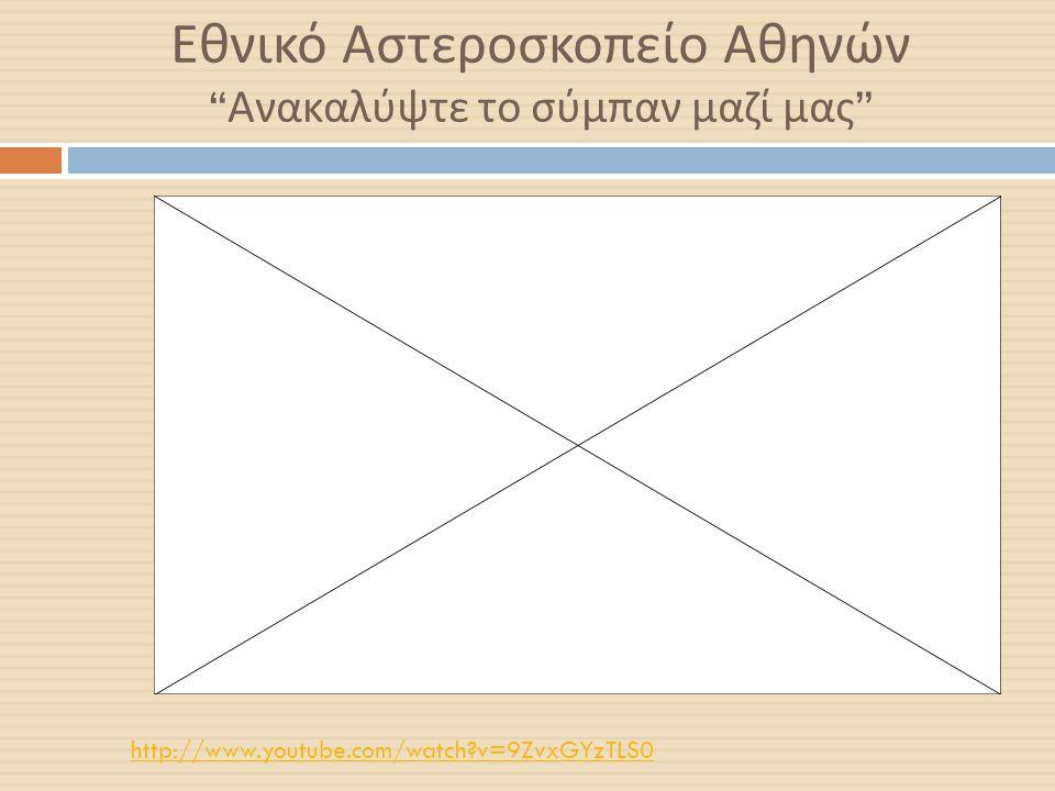 Εθνικό Αστεροσκοπείο Αθηνών Ανακαλύψτε το σύμπαν μαζί μας