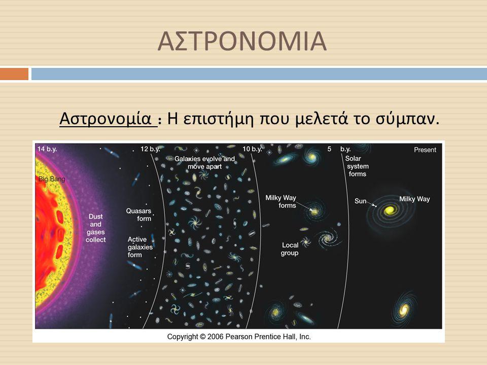 Αστρονομία : Η επιστήμη που μελετά το σύμπαν.