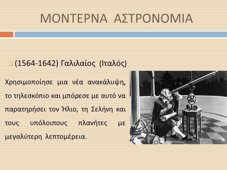 ΜΟΝΤΕΡΝΑ ΑΣΤΡΟΝΟΜΙΑ (1564-1642) Γαλιλαίος (Ιταλός)