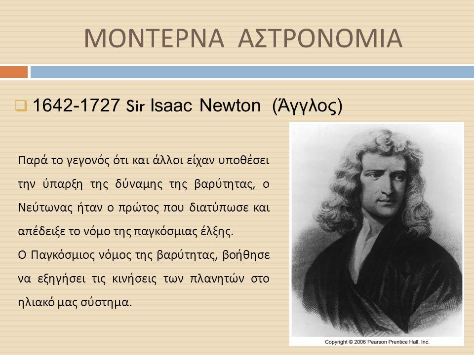 ΜΟΝΤΕΡΝΑ ΑΣΤΡΟΝΟΜΙΑ 1642-1727 Sir Isaac Newton (Άγγλος)