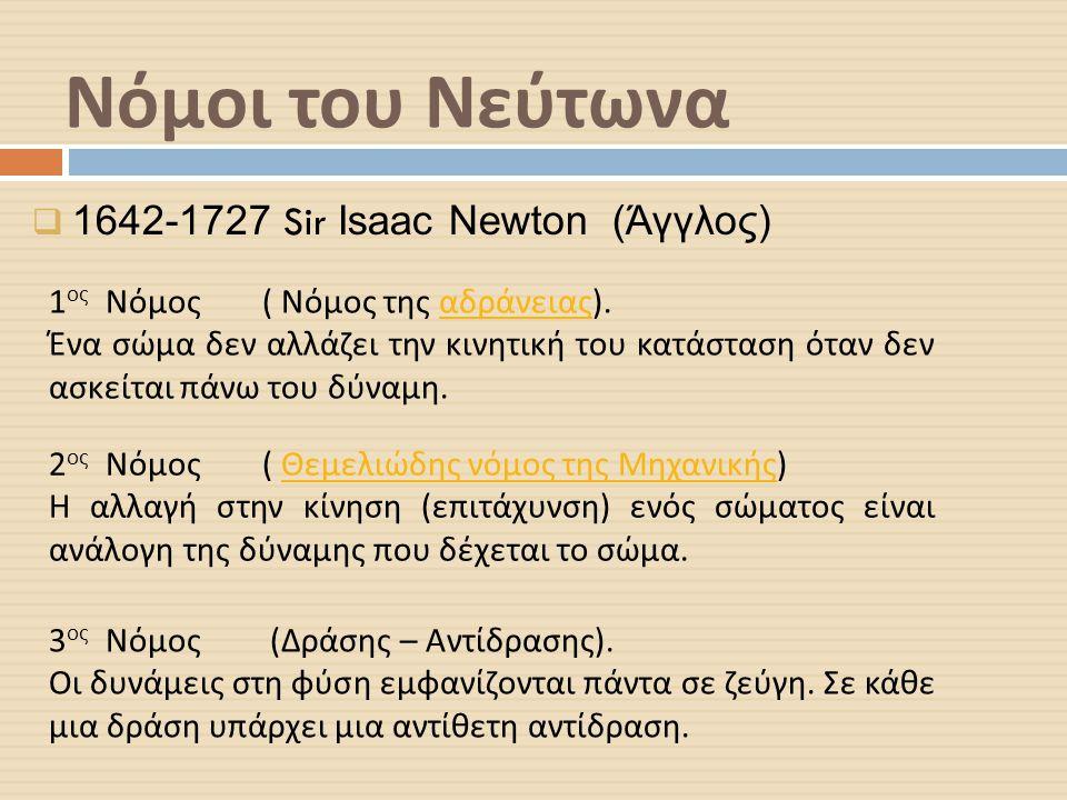 Νόμοι του Νεύτωνα 1642-1727 Sir Isaac Newton (Άγγλος)