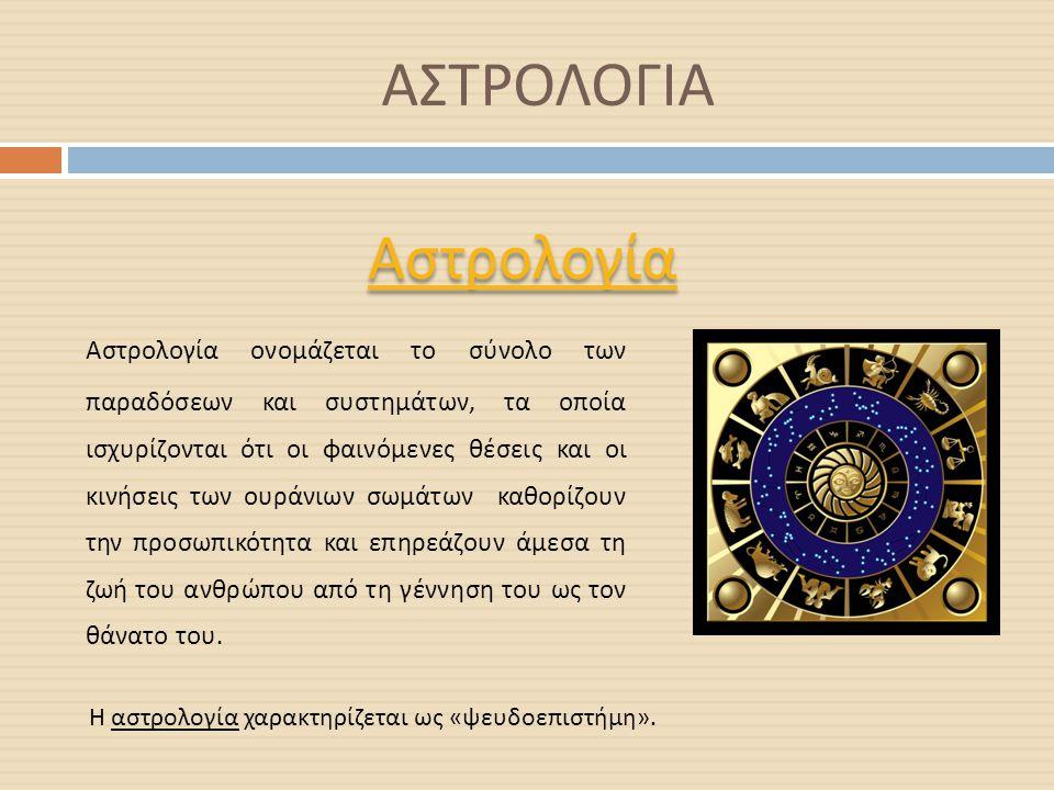 ΑΣΤΡΟΛΟΓΙΑ Αστρολογία