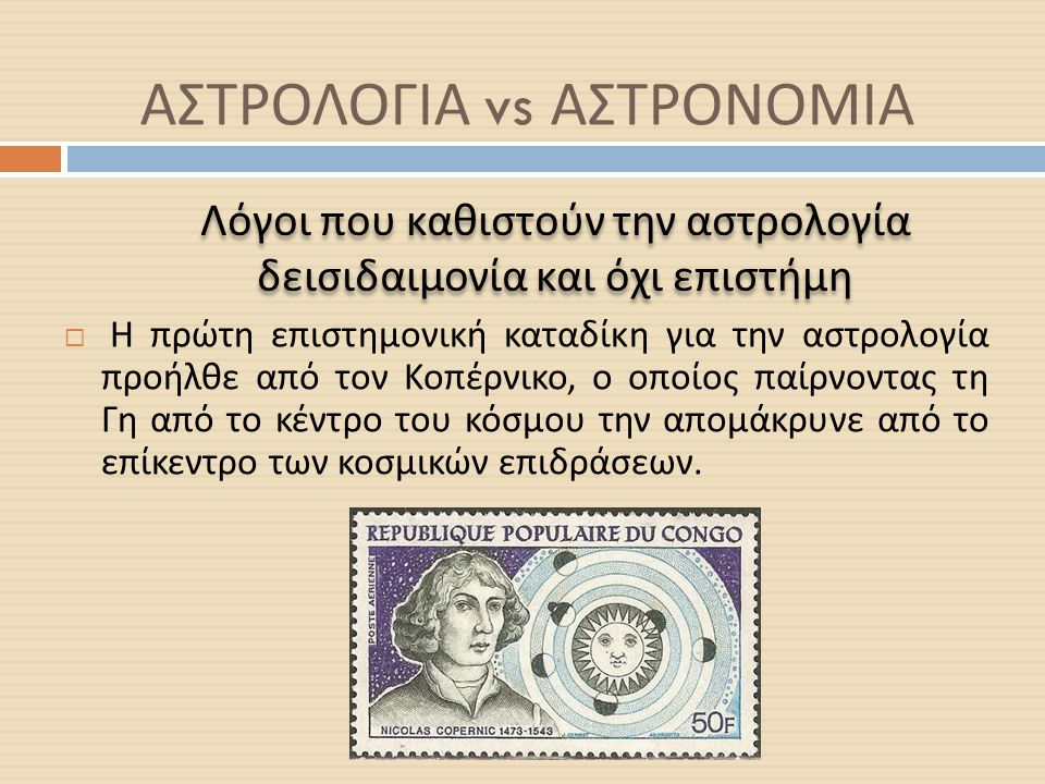 ΑΣΤΡΟΛΟΓΙΑ vs ΑΣΤΡΟΝΟΜΙΑ
