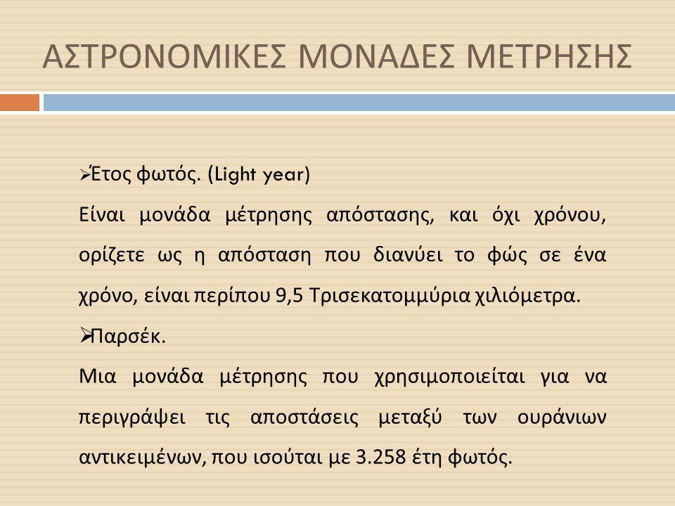 ΑΣΤΡΟΝΟΜΙΚΕΣ ΜΟΝΑΔΕΣ ΜΕΤΡΗΣΗΣ