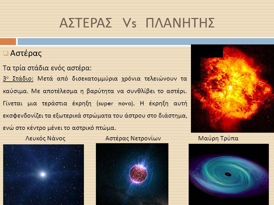 ΑΣΤΕΡΑΣ Vs ΠΛΑΝΗΤΗΣ Τα τρία στάδια ενός αστέρα: Αστέρας