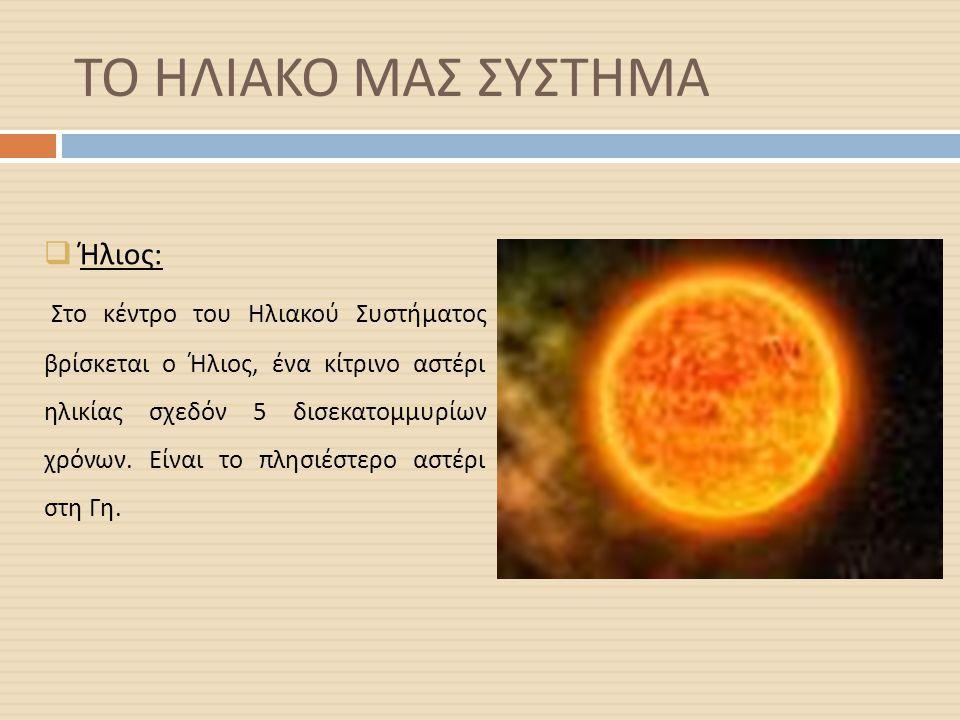 ΤΟ ΗΛΙΑΚΟ ΜΑΣ ΣΥΣΤΗΜΑ Ήλιος: