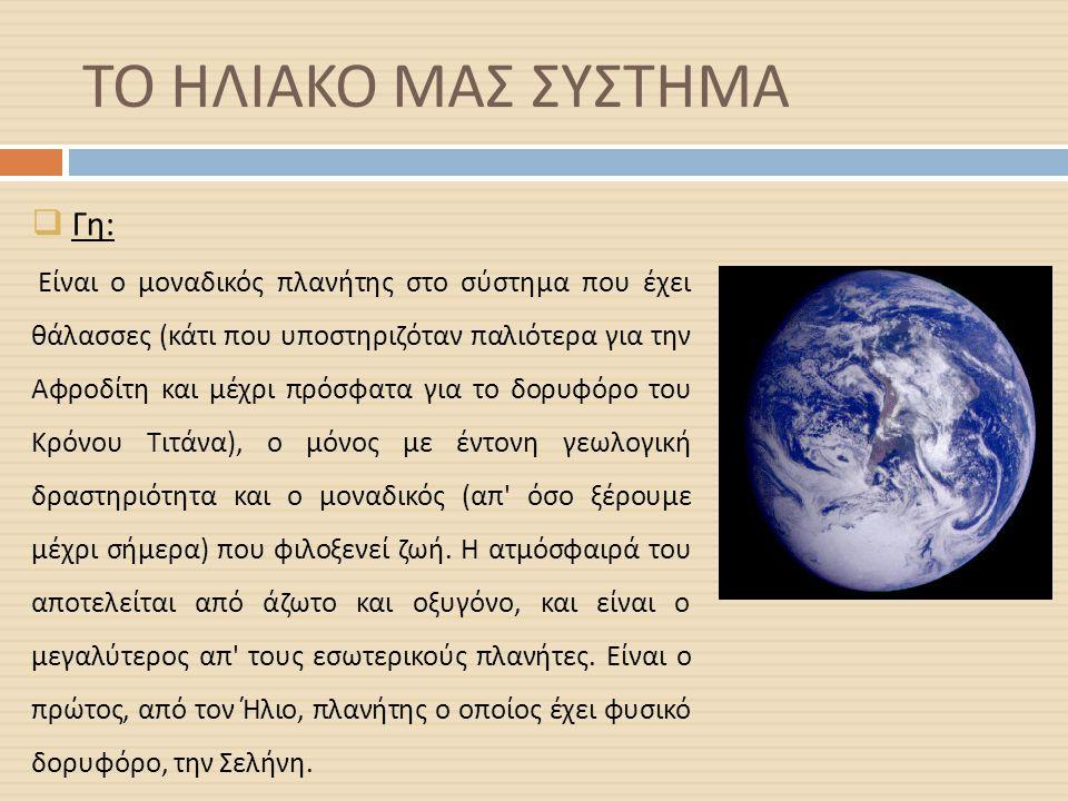 ΤΟ ΗΛΙΑΚΟ ΜΑΣ ΣΥΣΤΗΜΑ Γη: