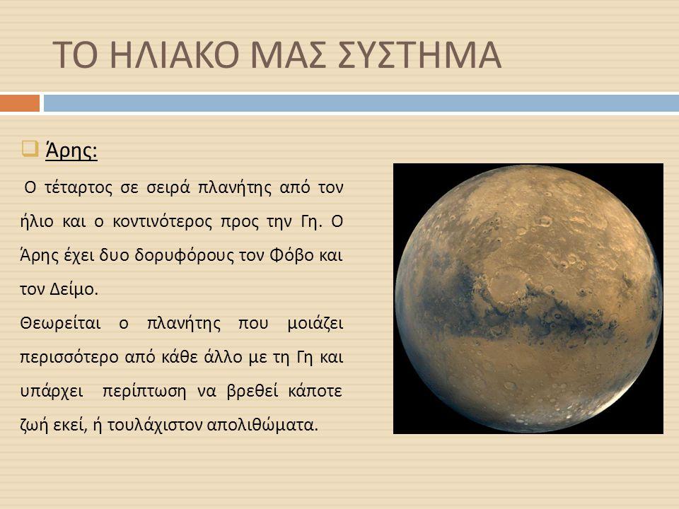 ΤΟ ΗΛΙΑΚΟ ΜΑΣ ΣΥΣΤΗΜΑ Άρης: