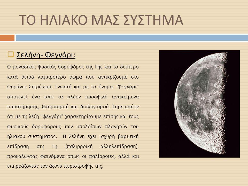 ΤΟ ΗΛΙΑΚΟ ΜΑΣ ΣΥΣΤΗΜΑ Σελήνη- Φεγγάρι: