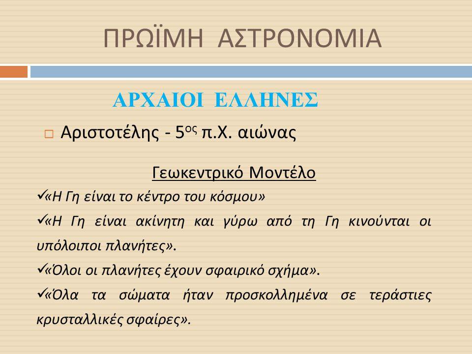ΠΡΩΪΜΗ ΑΣΤΡΟΝΟΜΙΑ ΑΡΧΑΙΟΙ ΕΛΛΗΝΕΣ Αριστοτέλης - 5ος π.Χ. αιώνας