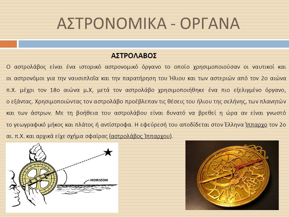 ΑΣΤΡΟΝΟΜΙΚΑ - ΟΡΓΑΝΑ ΑΣΤΡΟΛΑΒΟΣ
