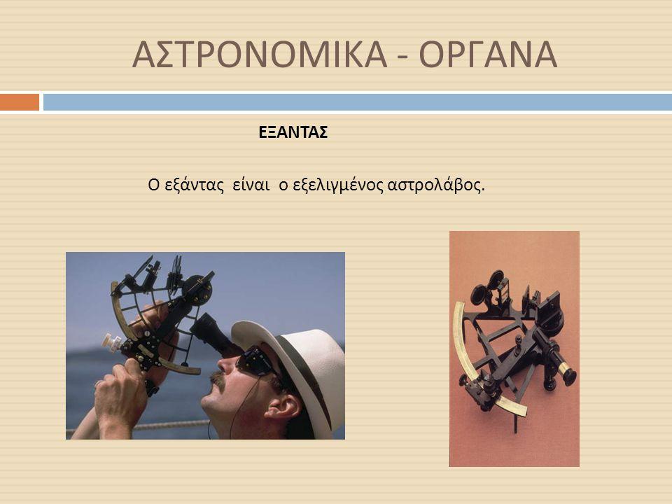 Ο εξάντας είναι ο εξελιγμένος αστρολάβος.