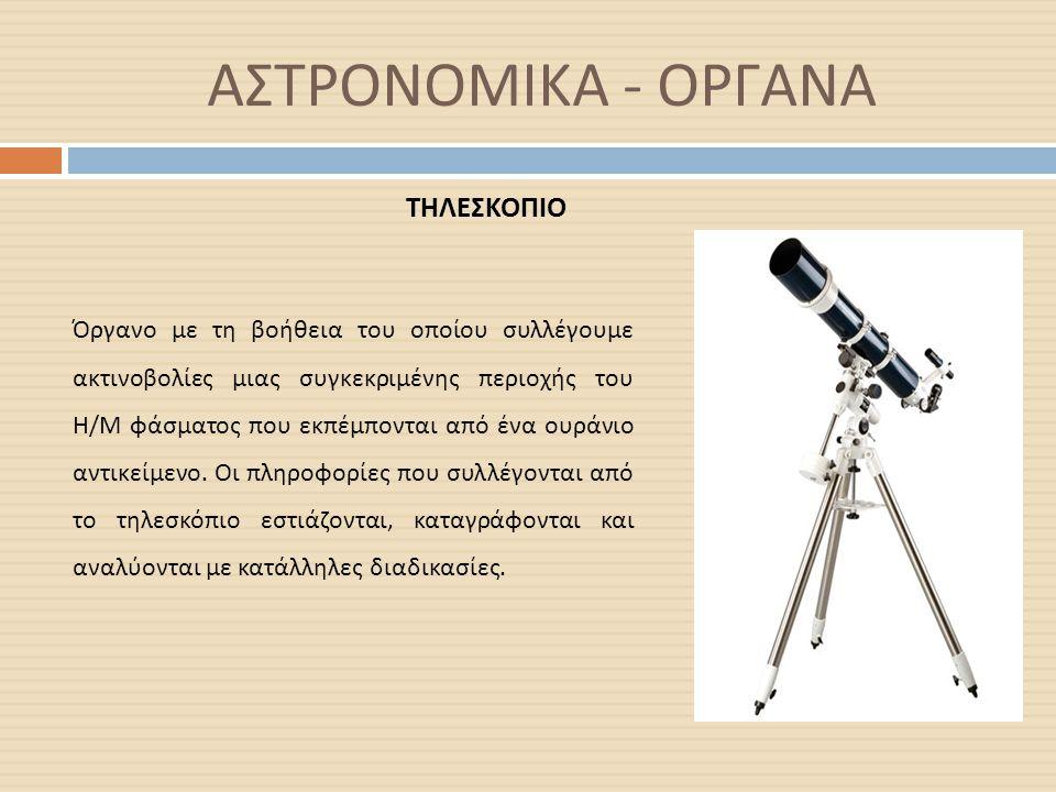 ΑΣΤΡΟΝΟΜΙΚΑ - ΟΡΓΑΝΑ ΤΗΛΕΣΚΟΠΙΟ