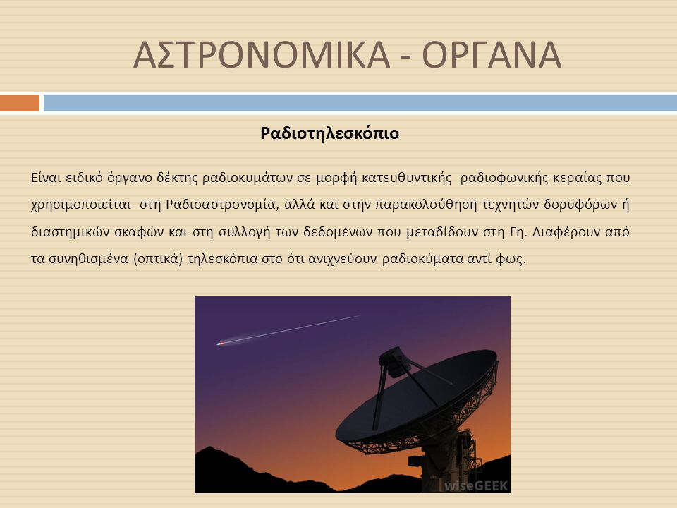 ΑΣΤΡΟΝΟΜΙΚΑ - ΟΡΓΑΝΑ Ραδιοτηλεσκόπιο