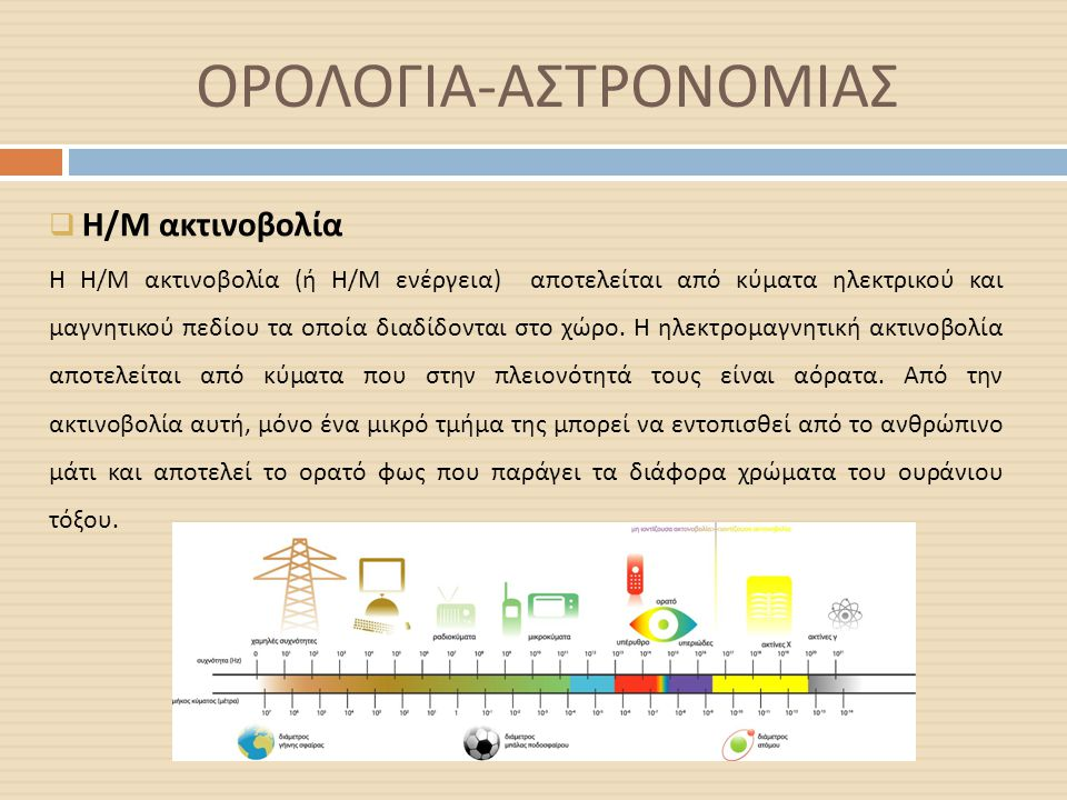 ΟΡΟΛΟΓΙΑ-ΑΣΤΡΟΝΟΜΙΑΣ