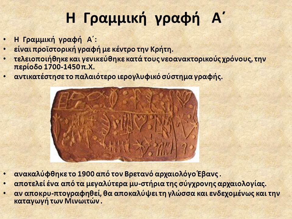 Η Γραμμική γραφή Α΄ Η Γραμμική γραφή Α΄: