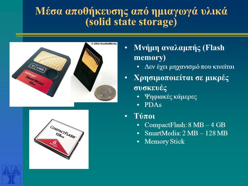 Μέσα αποθήκευσης από ημιαγωγά υλικά (solid state storage)