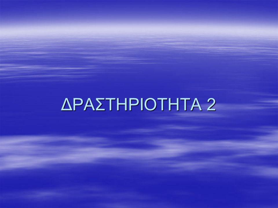 ΔΡΑΣΤΗΡΙΟΤΗΤΑ 2