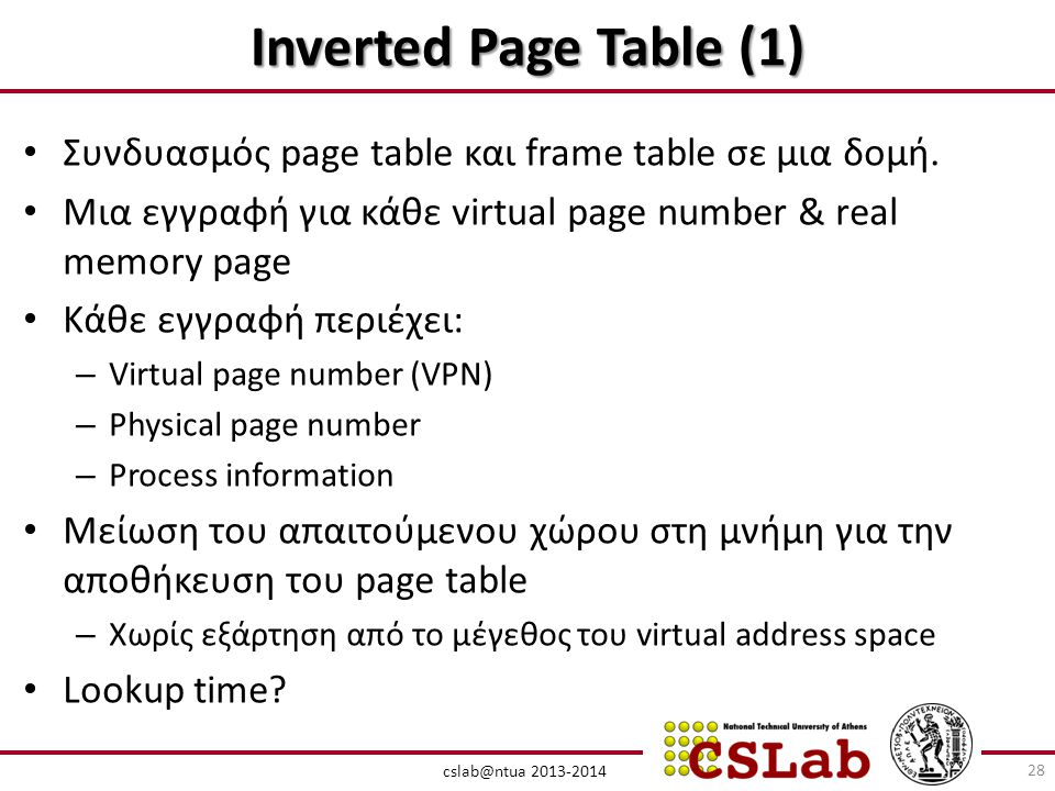 Inverted Page Table (1) Συνδυασμός page table και frame table σε μια δομή. Μια εγγραφή για κάθε virtual page number & real memory page.