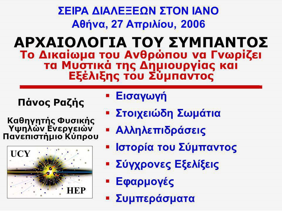 ΣΕΙΡΑ ΔΙΑΛΕΞΕΩΝ ΣΤΟΝ ΙΑΝΟ Αθήνα, 27 Απριλίου, 2006