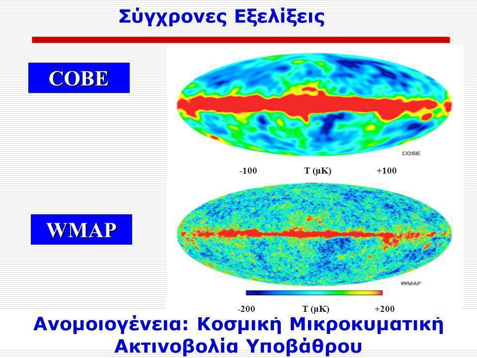 Ανομοιογένεια: Κοσμική Μικροκυματική Ακτινοβολία Υποβάθρου