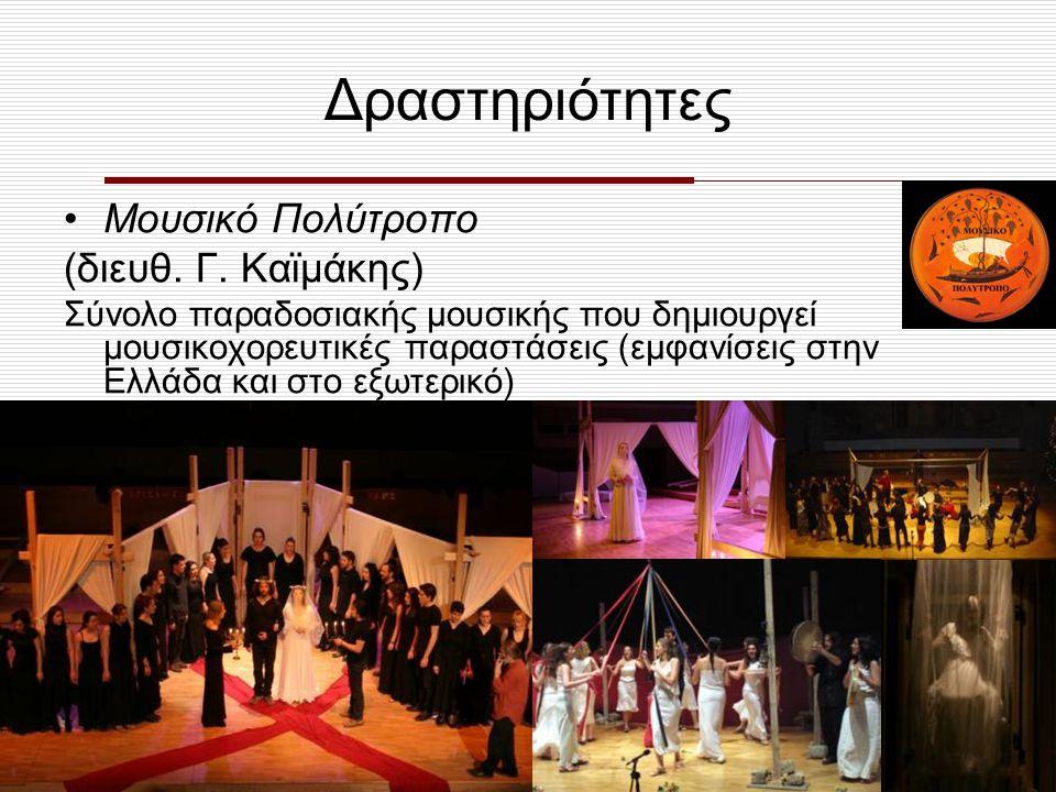 Δραστηριότητες Μουσικό Πολύτροπο (διευθ. Γ. Καϊμάκης)