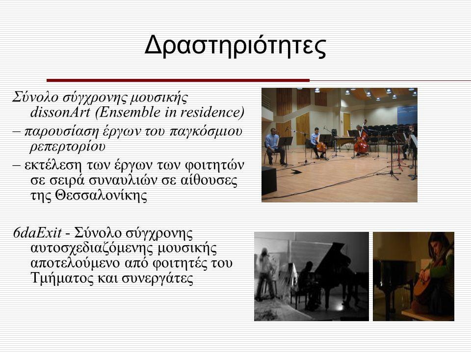 Δραστηριότητες Σύνολο σύγχρονης μουσικής dissonArt (Ensemble in residence) – παρουσίαση έργων του παγκόσμιου ρεπερτορίου.