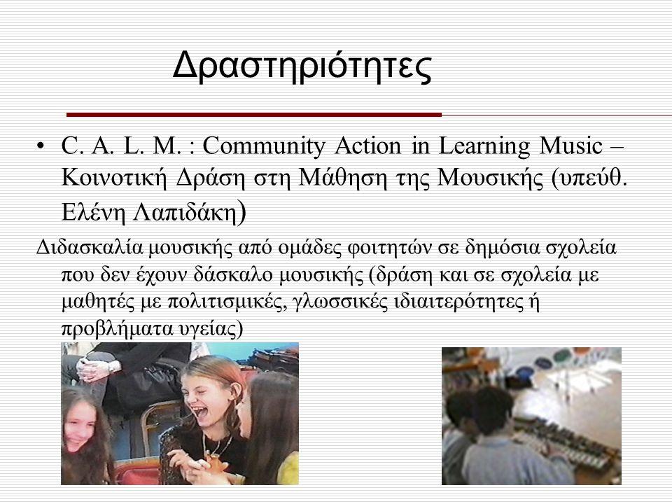 Δραστηριότητες C. A. L. M. : Community Action in Learning Music – Κοινοτική Δράση στη Μάθηση της Μουσικής (υπεύθ. Ελένη Λαπιδάκη)