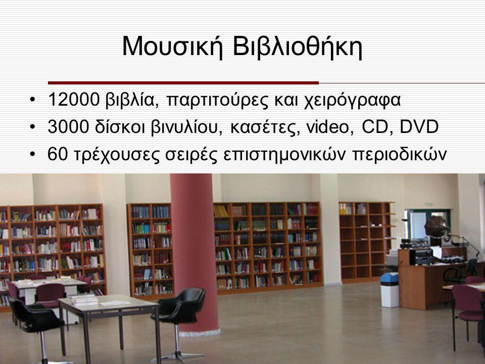 Μουσική Βιβλιοθήκη 12000 βιβλία, παρτιτούρες και χειρόγραφα