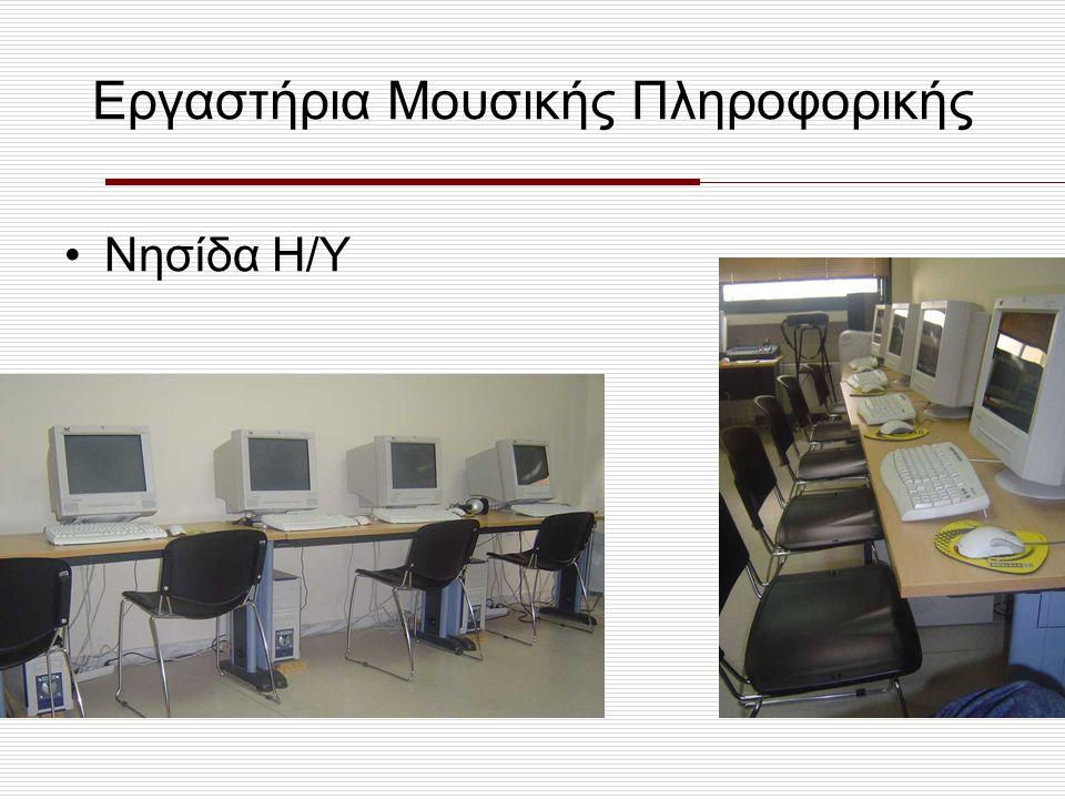 Εργαστήρια Μουσικής Πληροφορικής