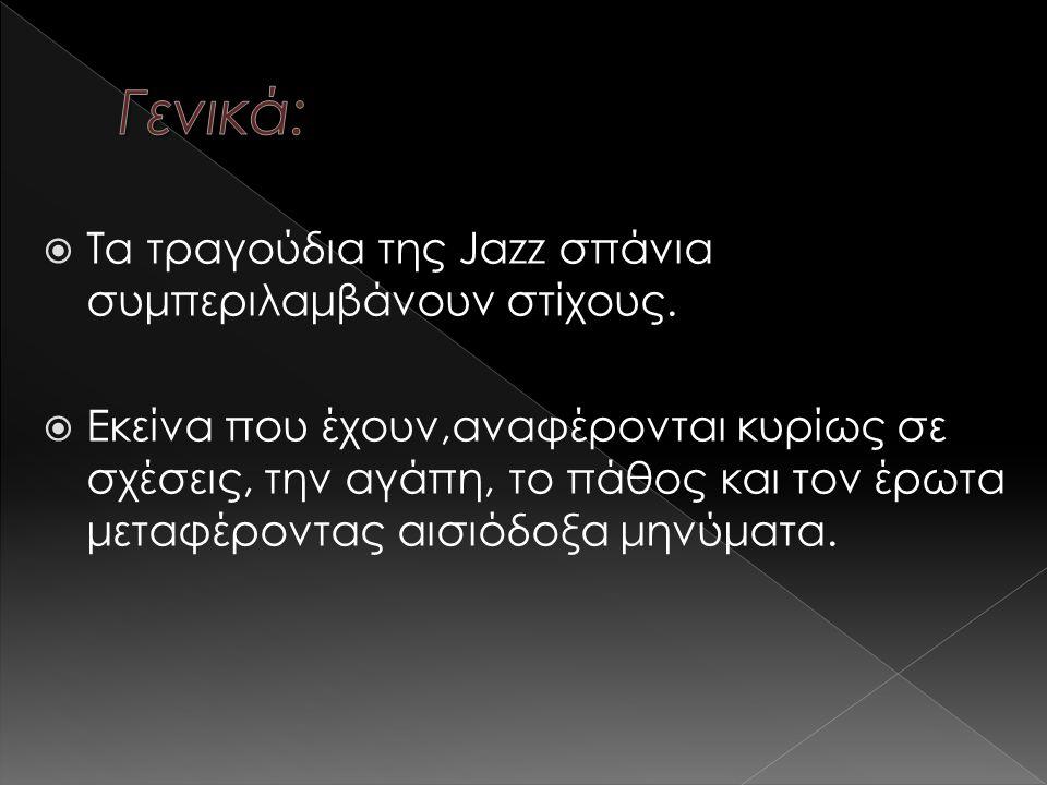 Γενικά: Τα τραγούδια της Jazz σπάνια συμπεριλαμβάνουν στίχους.