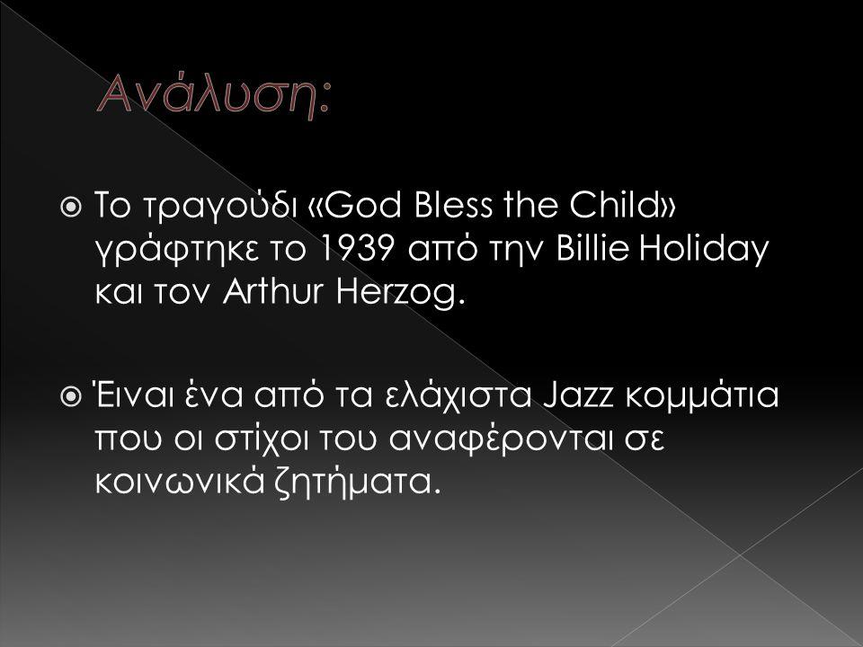 Ανάλυση: Το τραγούδι «God Bless the Child» γράφτηκε το 1939 από την Billie Holiday και τον Arthur Herzog.