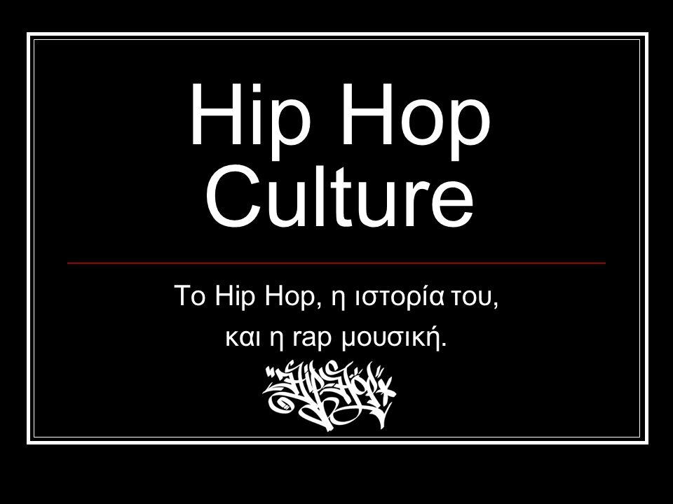 Το Hip Hop, η ιστορία του, και η rap μουσική.