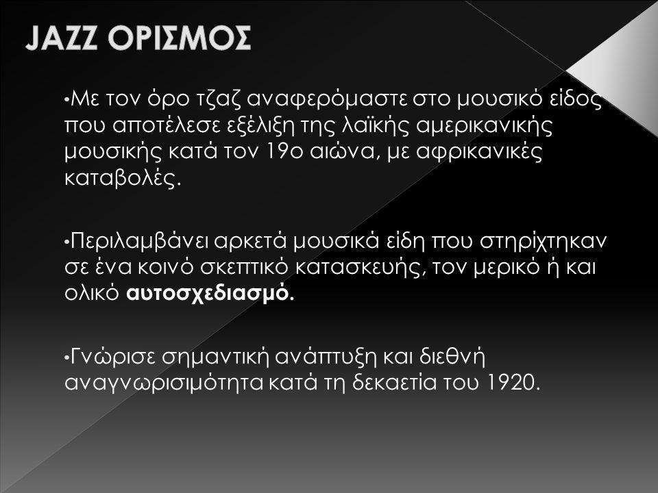 JAZZ ΟΡΙΣΜΟΣ